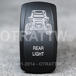 CONTURA V, RZR REAR LIGHT, UPPER DEPENDENT LED ONLY